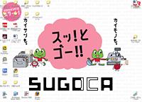 sugo-01.jpg