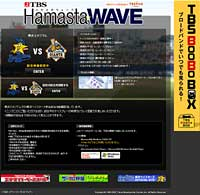 TBS、横浜スタジアムのベイスタ...