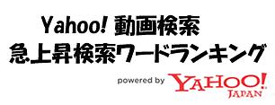 Yahoo!動画検索 急上昇検索ワードランキング
