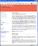 典型的なブログのページの写真