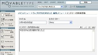 ブログツール「MovableType」の編集画面