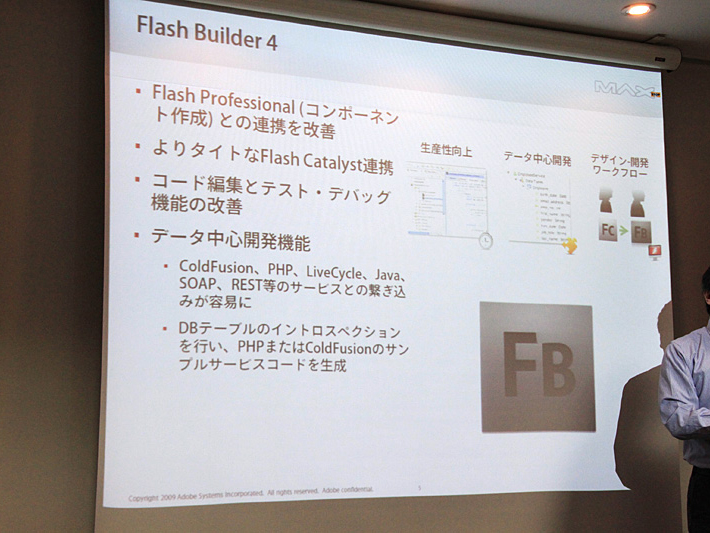 Flash Builder 4の特徴