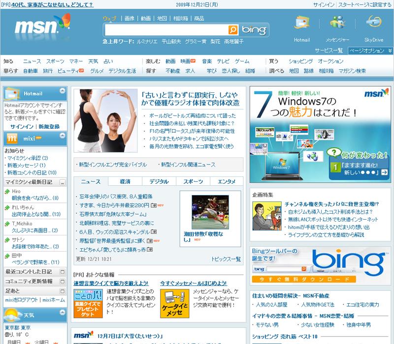MSN、mixiの日記や足あと情報をトップページで確認 ...