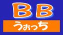 BB うぉっちlogo